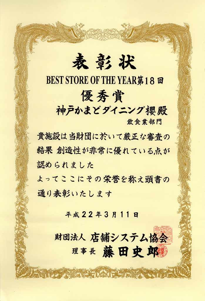 Best Store of the Year優秀賞