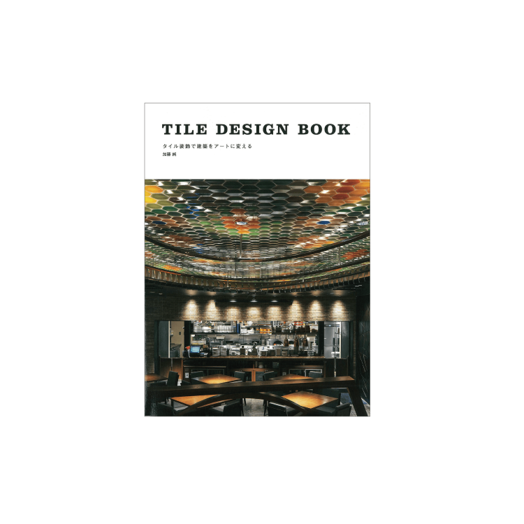 TILE-DESIGN-BOOK