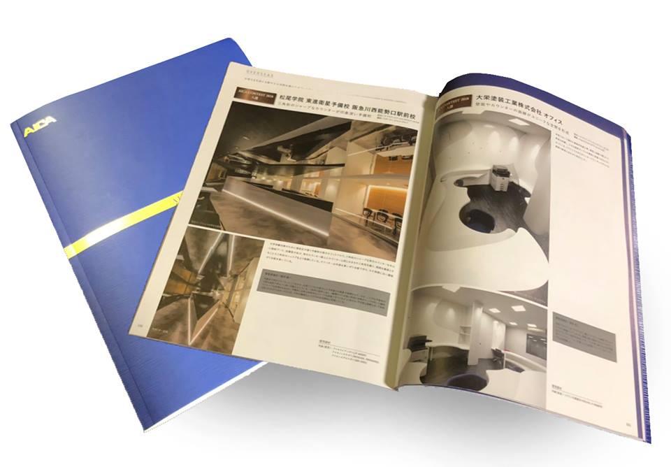 アイカ工業カタログに掲載