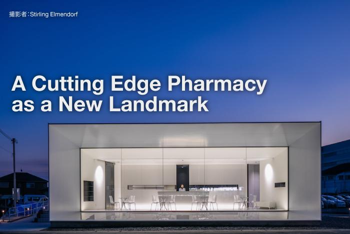 ゴダイ 薬局 姫路 a cutting edge pharmacy as a new landmark 調剤薬局新築計画 | 株式