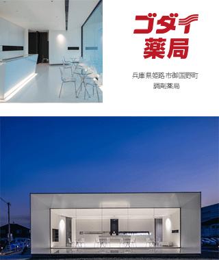 ゴダイ 薬局 姫路 株式会社マツヤアートワークス | 大阪神戸の店舗デザイン・店舗設計